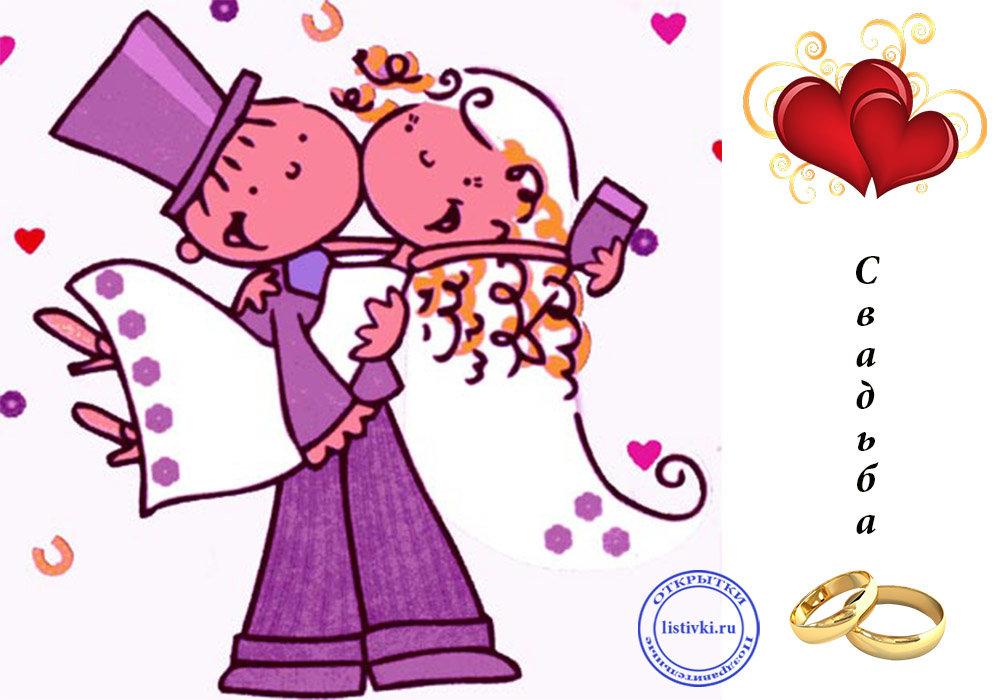 Свадьбой, открытки свадебные прикольные