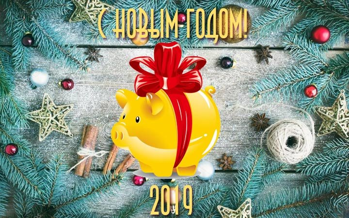 Поздравления с Новым Годом 2019