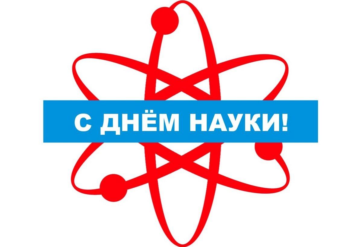 С днем российский науки открытки, розами