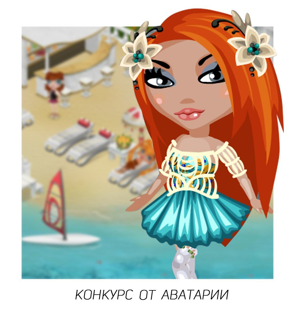 Аватария открытки