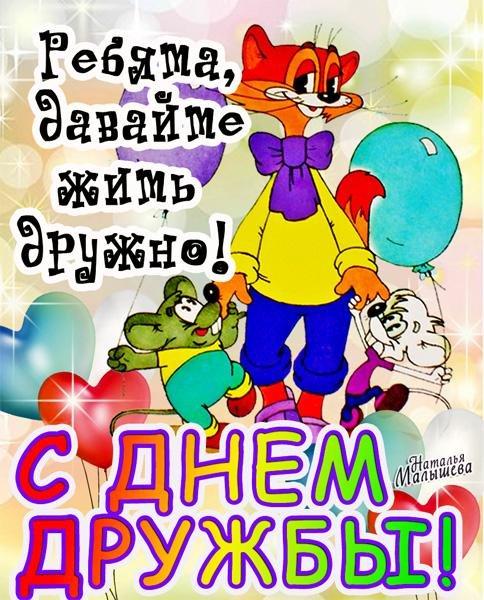 Мая, поздравительная открытка 30 июля