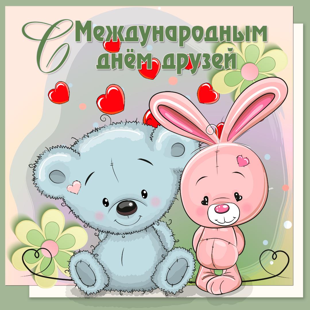 Дружба открытка другу 30ию