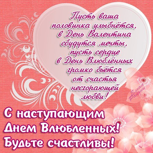 Поздравление с днем святого валентина стихи и картинки