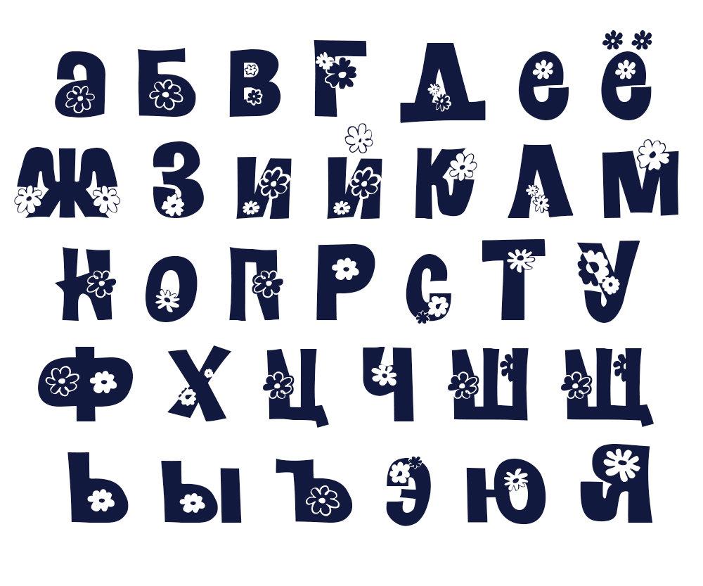 Картинки алфавит разными шрифтами