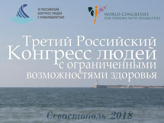 Конгресс Севастополь