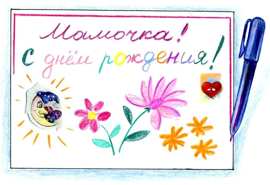Как сделать нарисованную открытку маме, букетом полевых