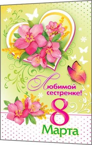 Поздравление с 8 марта в картинках для сестры