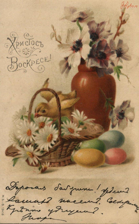 Новым годом, старорусские открытки с пасхой