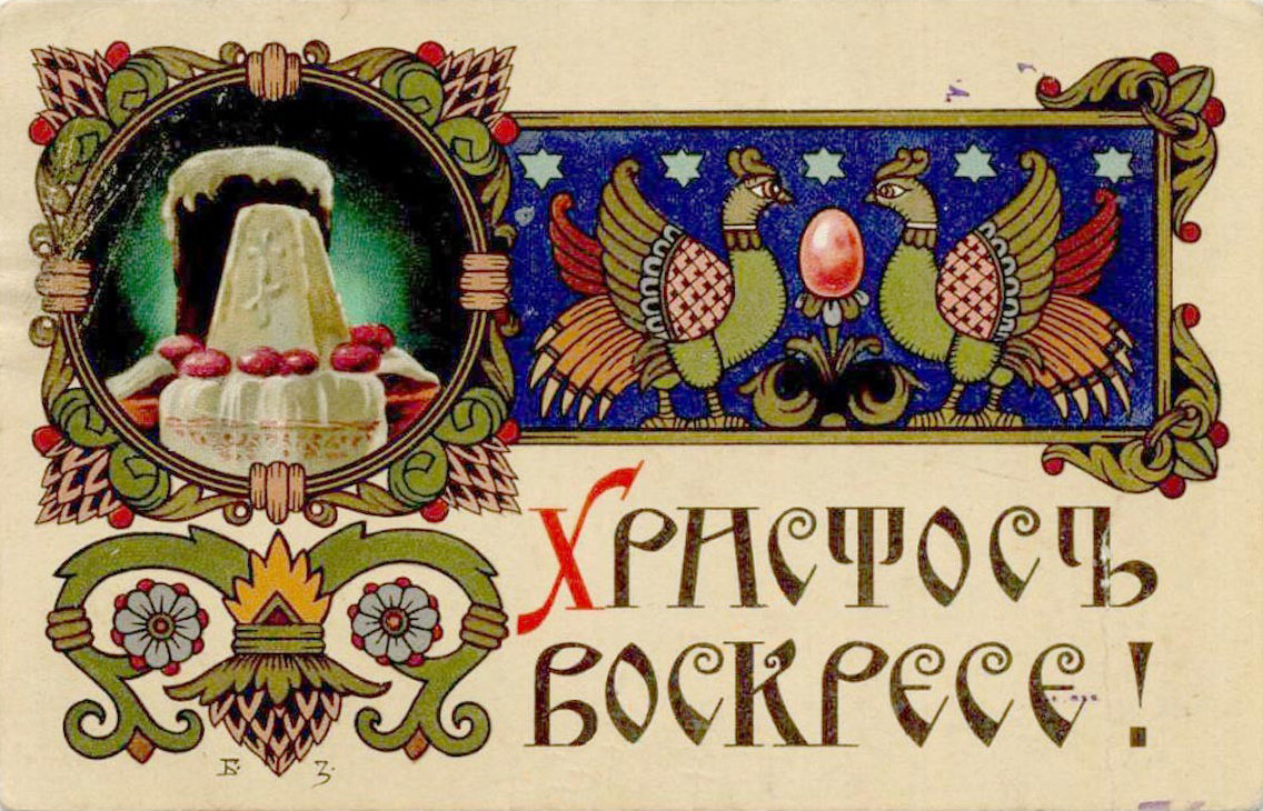 Курьих, открытки старые пасха