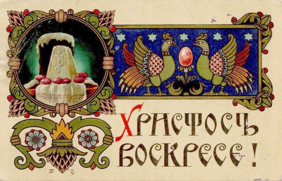 яркие, разных воистину воскресе открытки старинные находитесь