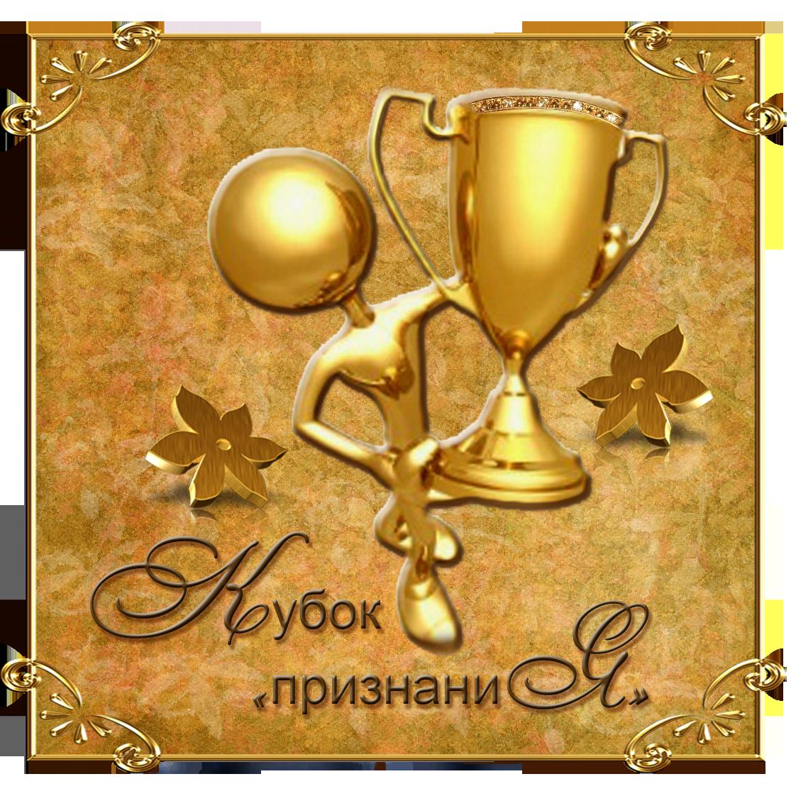 красивые поздравления с победой в конкурсе бишь