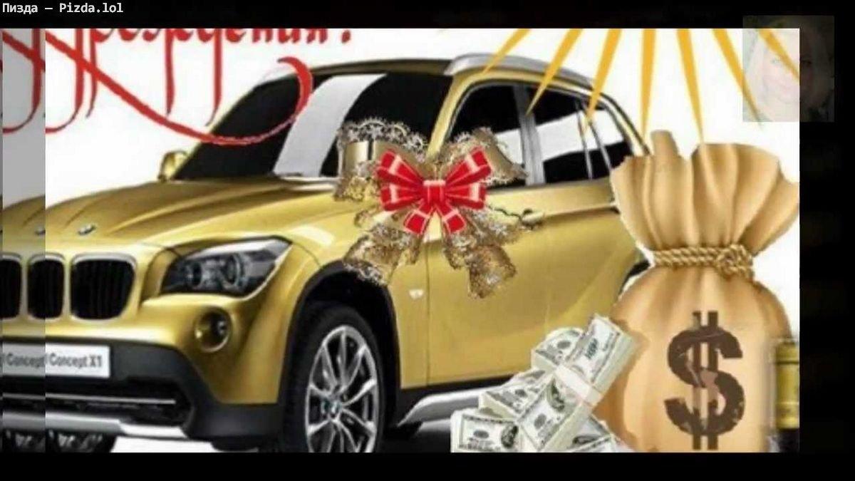 Днем рождения, открытки с машинами и деньгами с днем рождения с поздравлениями красивыми