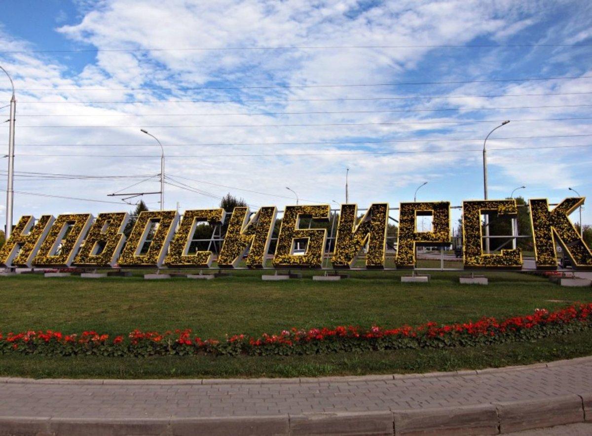 Достопримечательности новосибирска картинки с надписями, бизнесе лучший классный