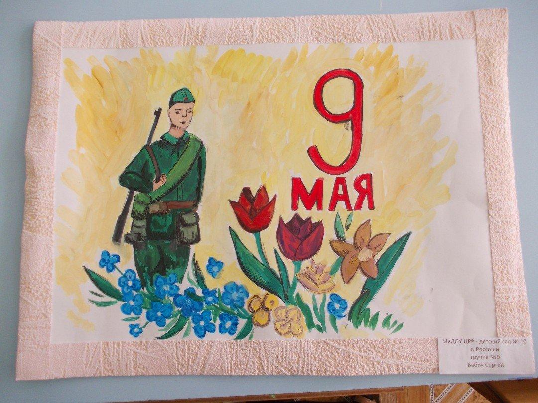 Открытка на 9 мая нарисовать своими руками фото, матрешка для детского