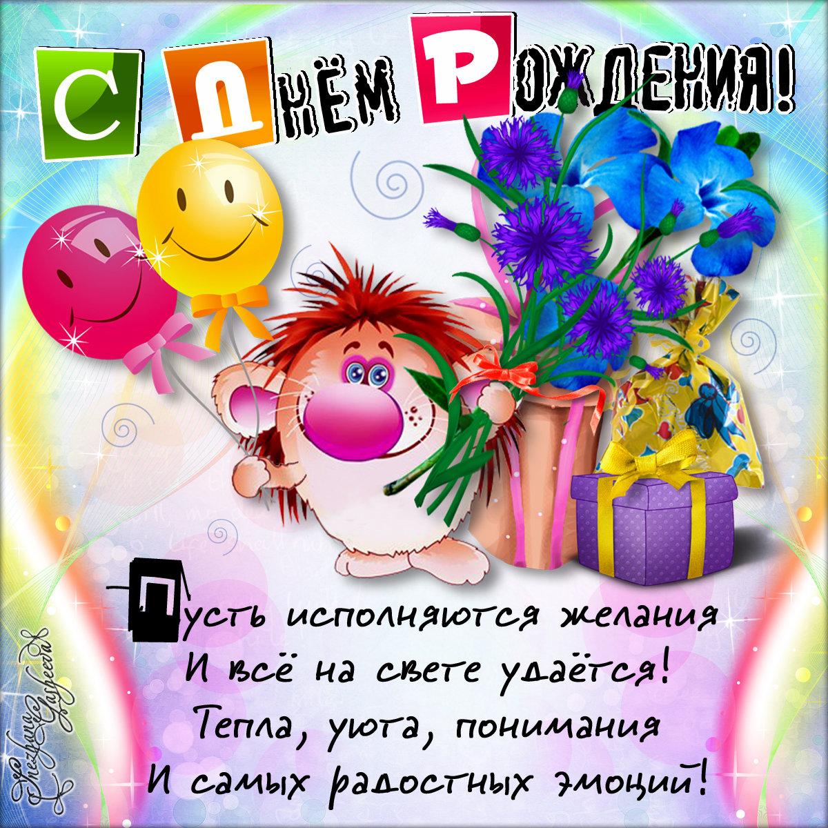 Поздравления с днем рождения одноклассника от класса