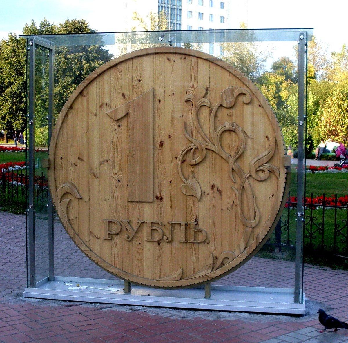 самый большой деревянный рубль фото
