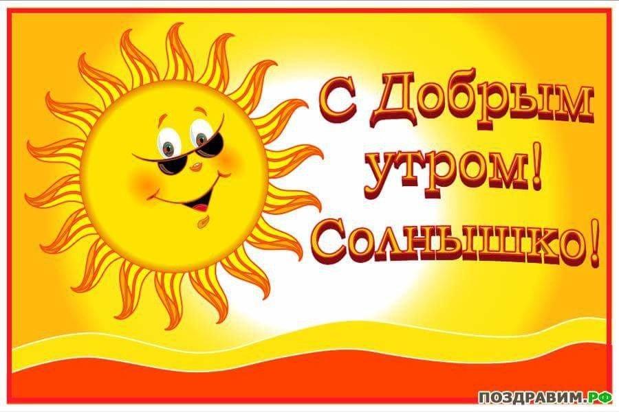 Марта для, открытки солнце любимое