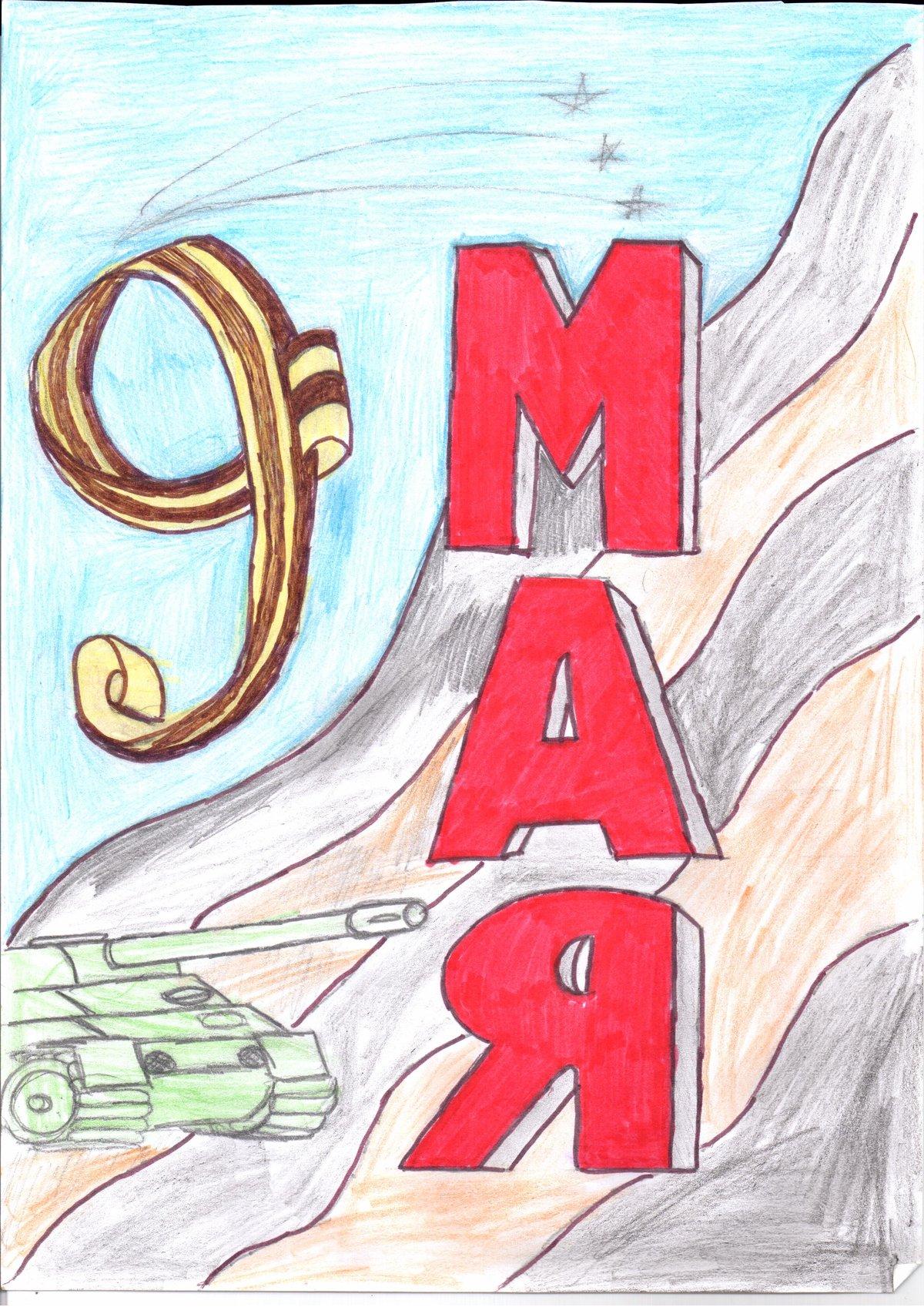 Открытка к 9 мая рисунком