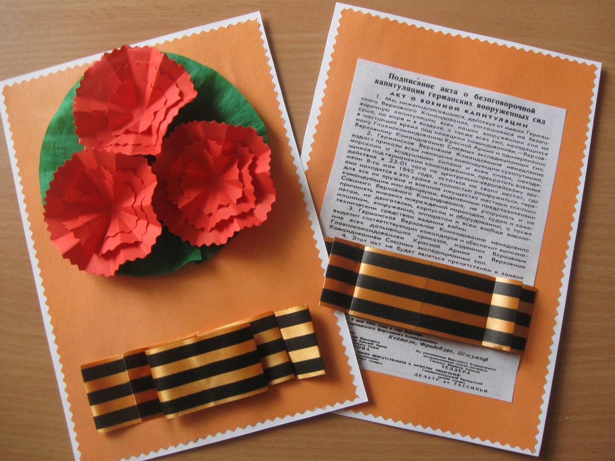 Шаблон открытки для ветеранов