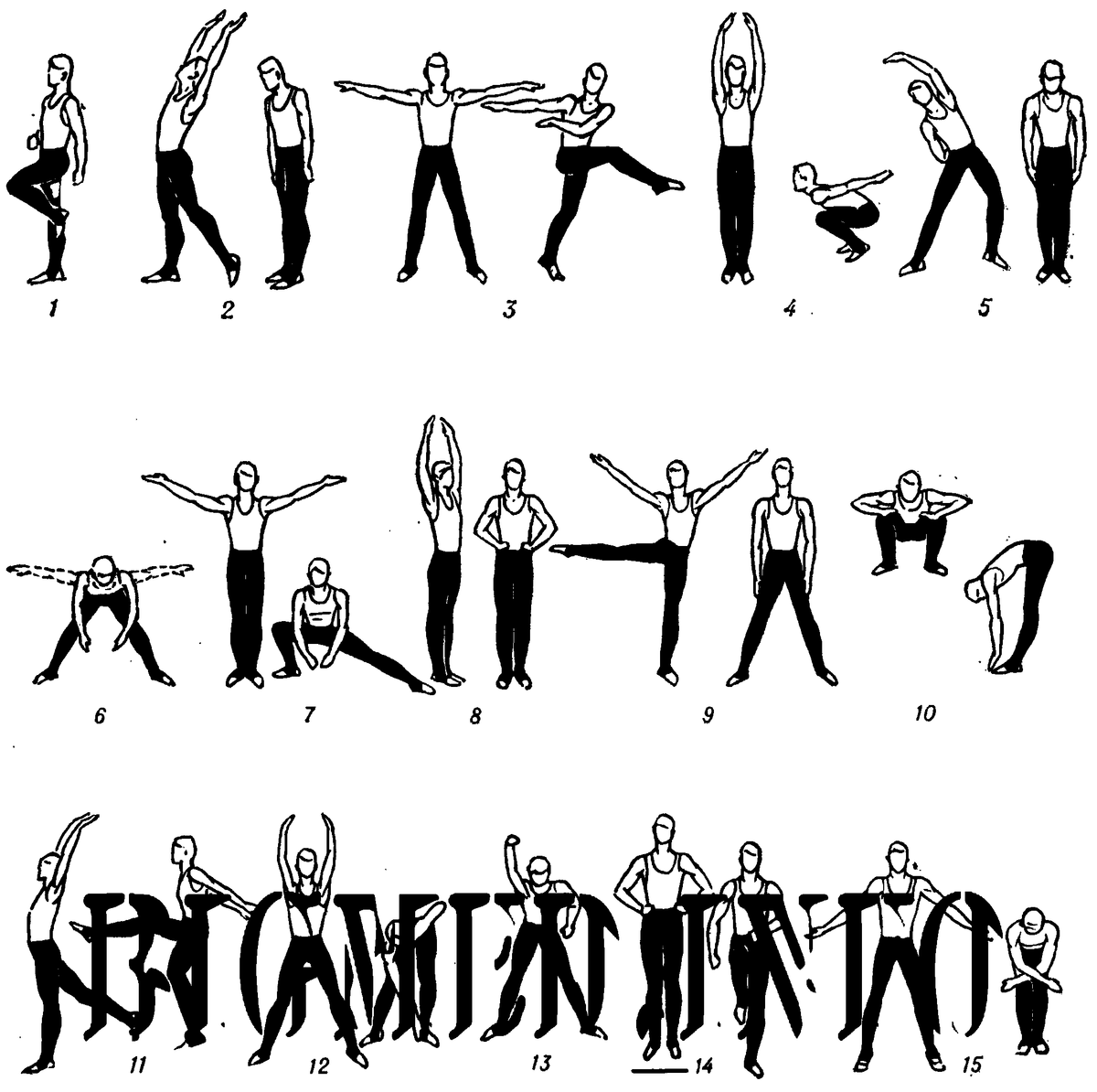 Картинки с физ упражнениями
