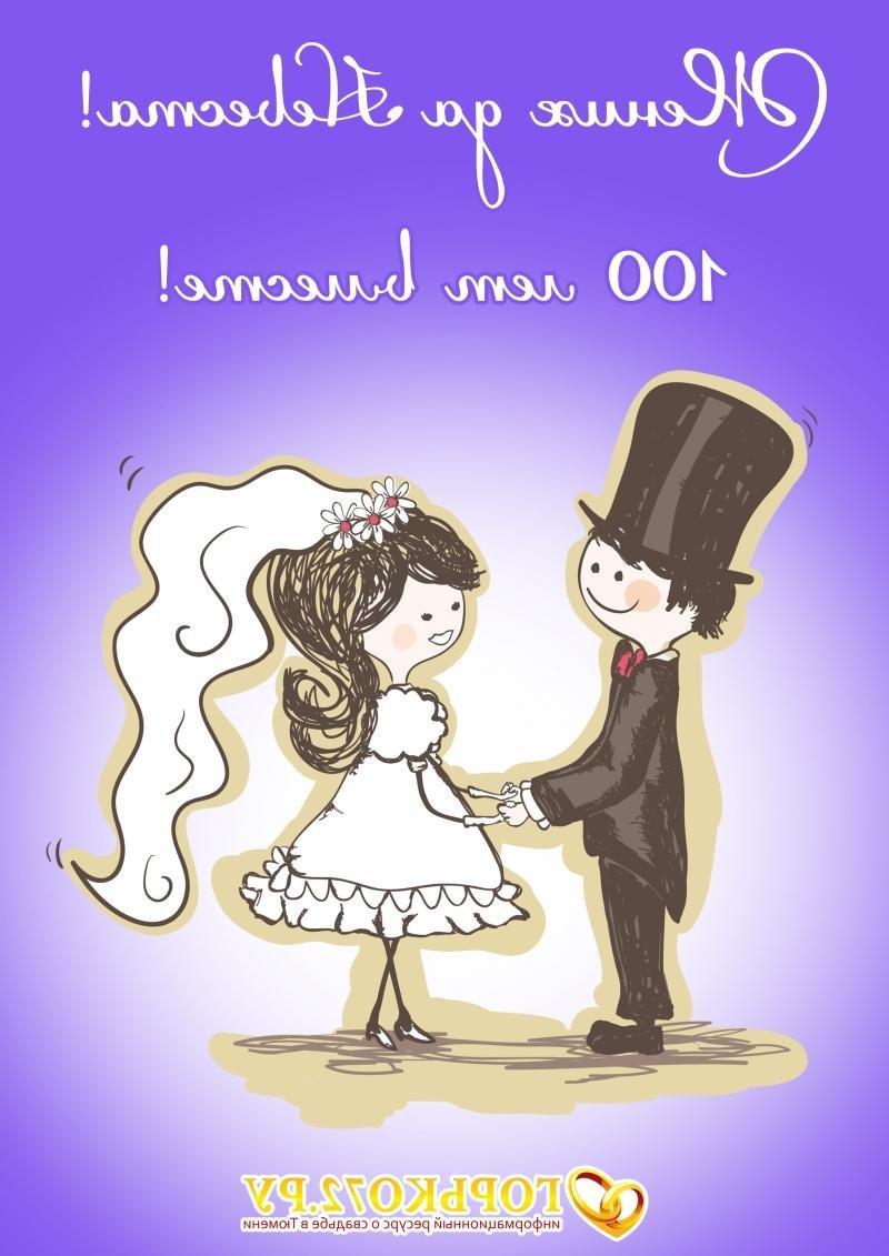 Открытки мужу на свадьбу, про танцы