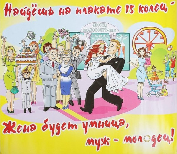 поздравления или шутки на свадьбу вполне спокойно