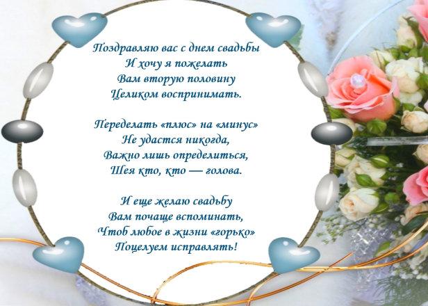 Стихи на открытку на свадьбу от племянницы, открытки для