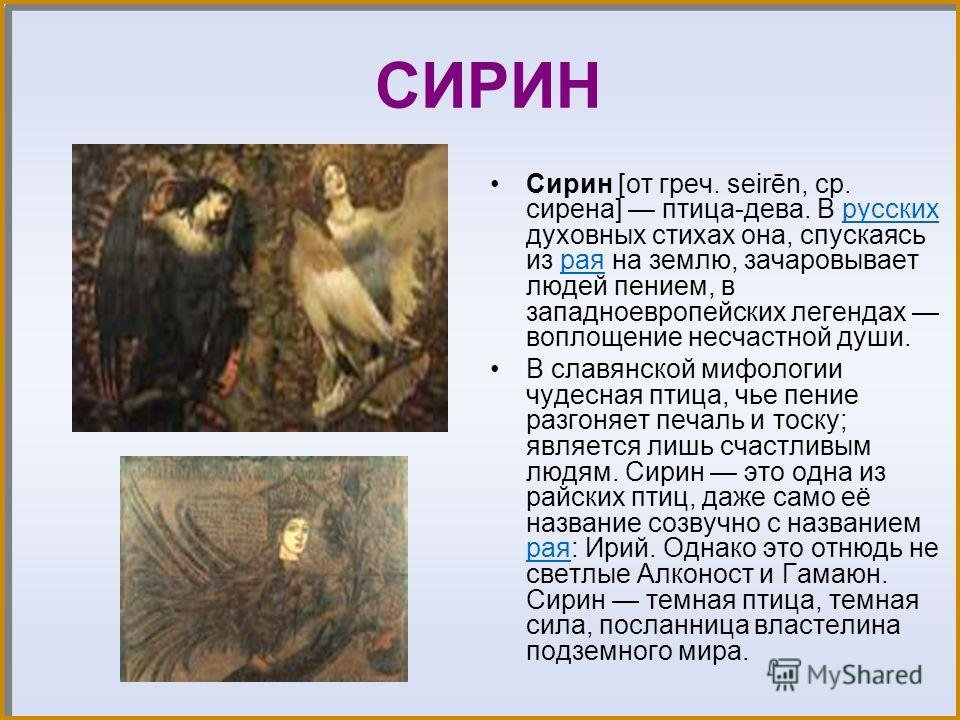 Славянская мифология существа картинки с именами