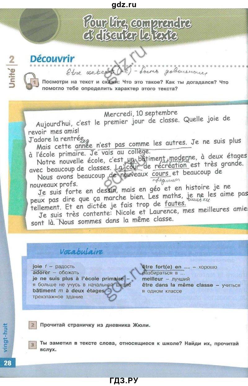 Решебник французского языка 6 класс селиванова шашурина