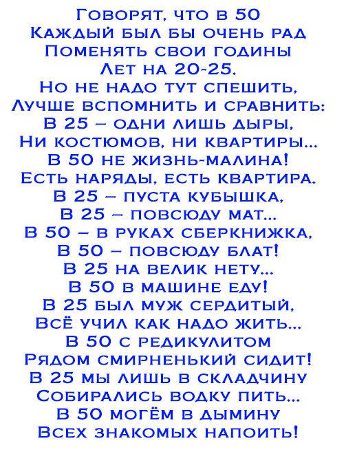 Тосты стихи 50 лет мужчине