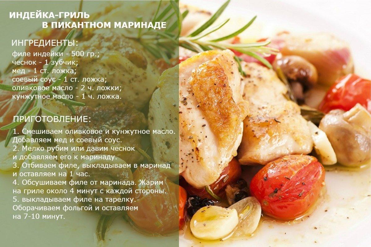 Рецепты диетических блюд в картинках