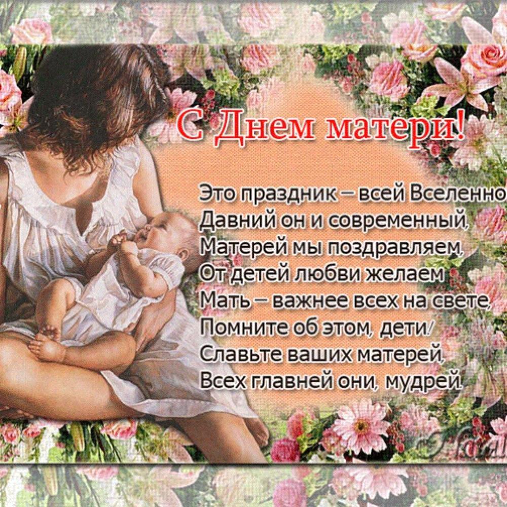 Днем рождения, слова открытке маме