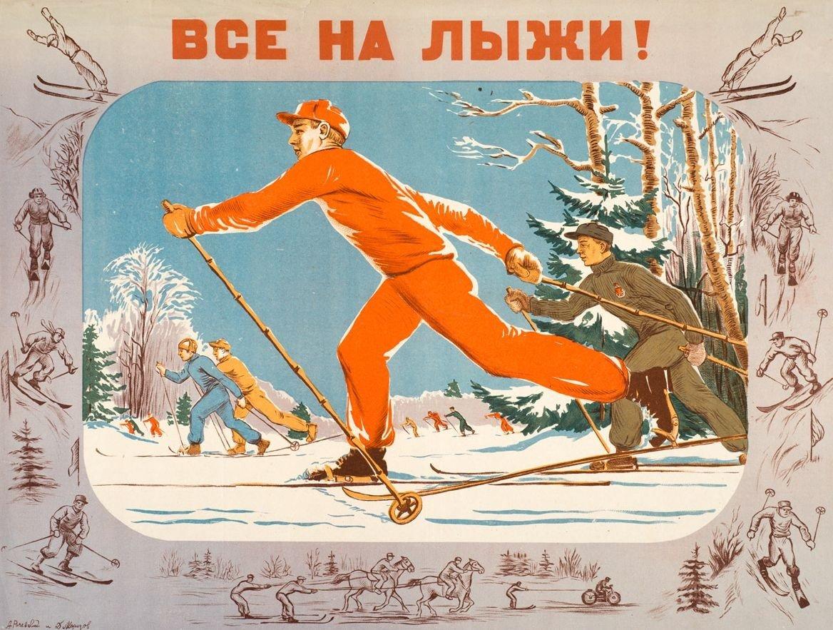 Галерею, советские открытки спорт