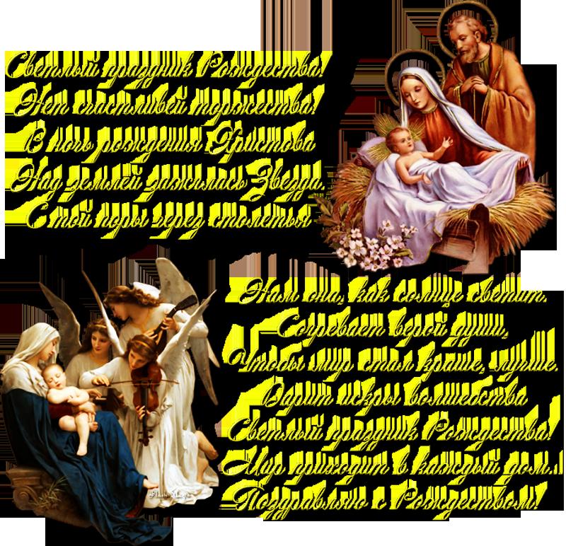 Стихи с рождеством христовым с картинками, сделать