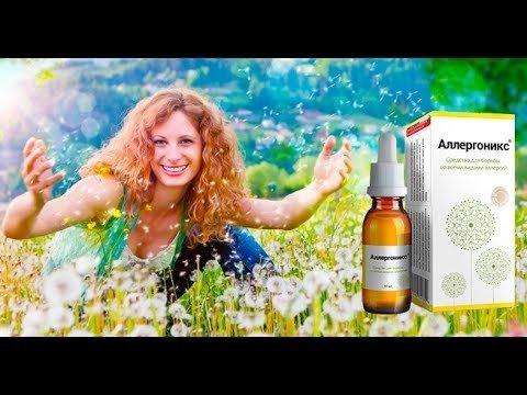 Аллергоникс средство против аллергии купить в москве