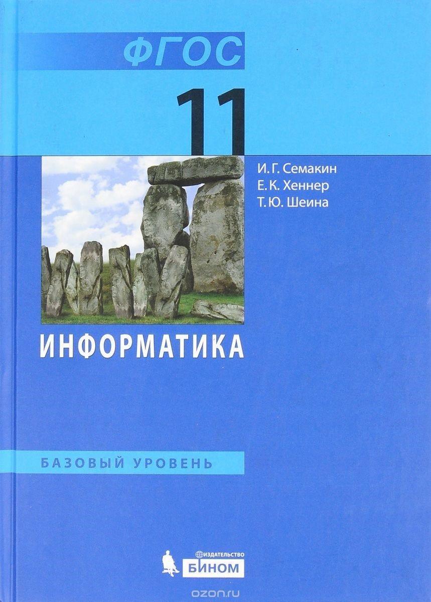 гдз по информатике учебник семакин 9 класс информатика