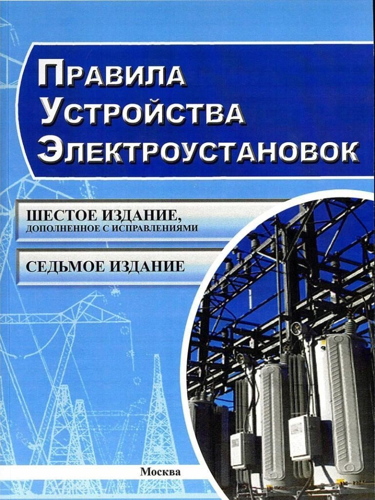 Пуэ 7 издание скачать бесплатно pdf