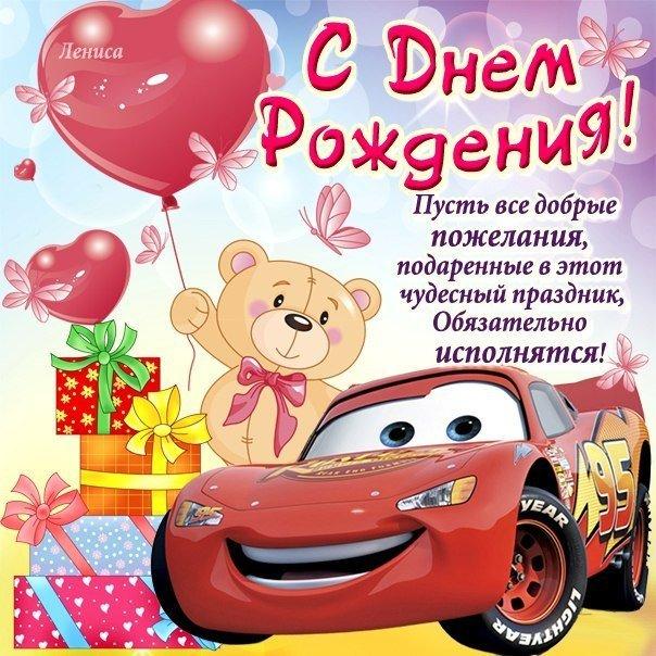 Открытки с Днем Рождения для детей 87