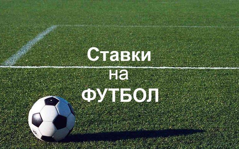 Футбол ставкина