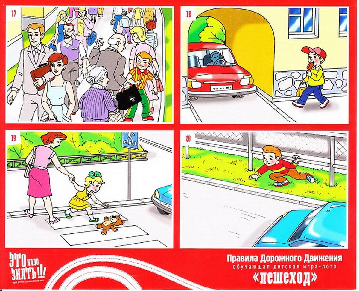 Правила уличного движения картинки для детей