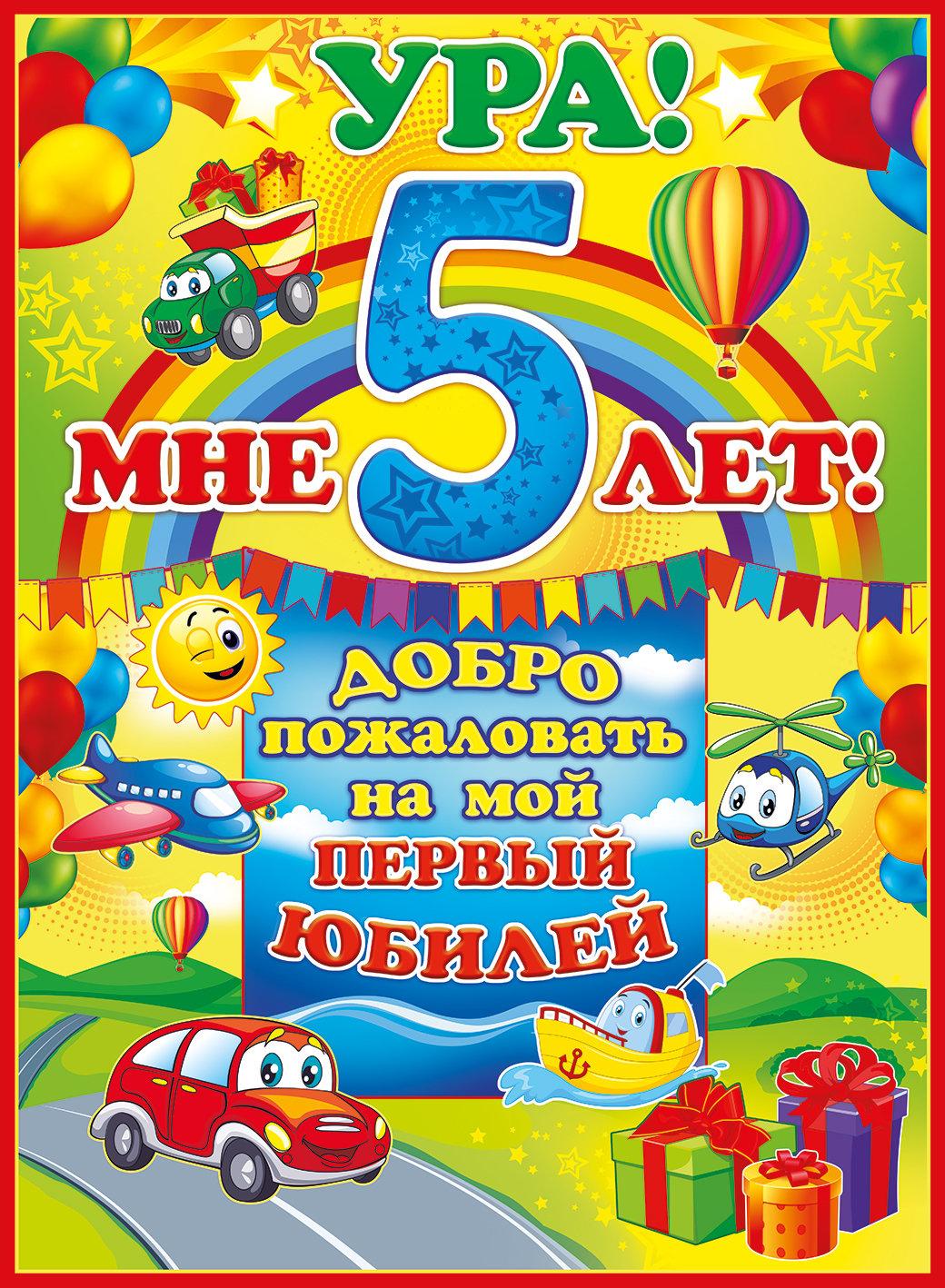 поздравления с днем рождкния 5 лет осенние дни