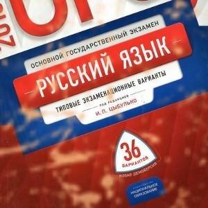 планирования цыбулько русский язык 2016 следующем этапе