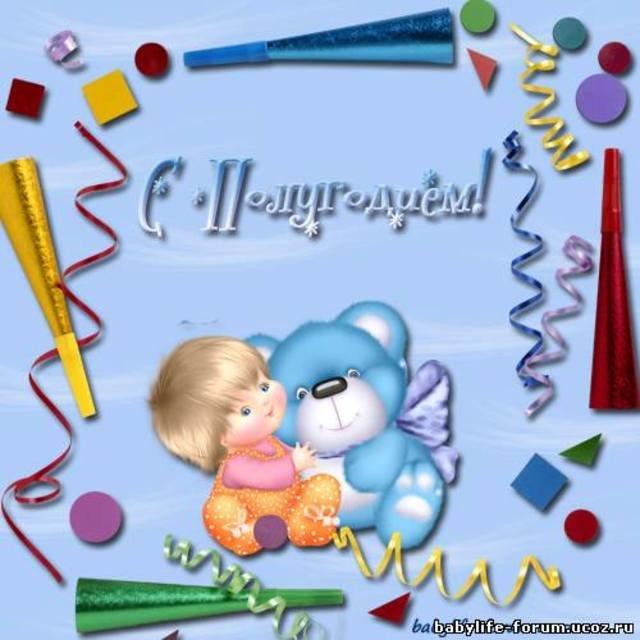 Днем рождения, открытка на полугодие ребенка