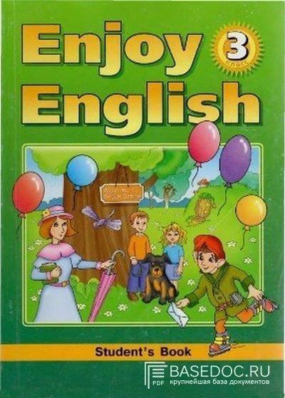 Enjoy учебник по решебник english английскому языку