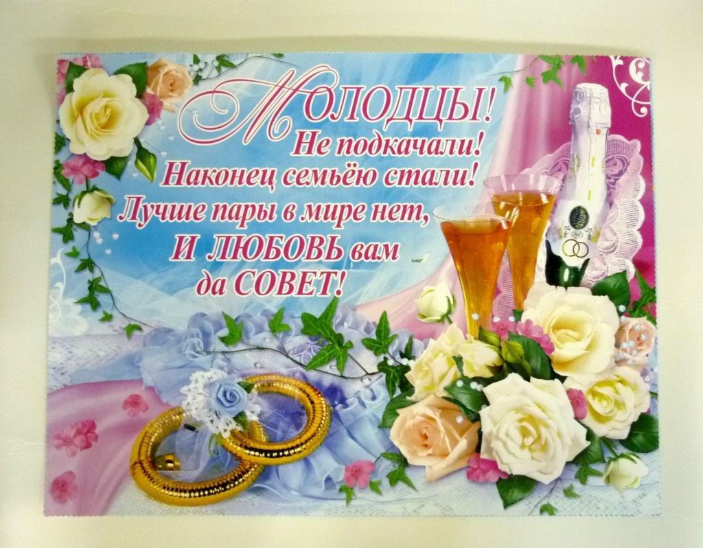 Плакат поздравление на свадьбу прикольный