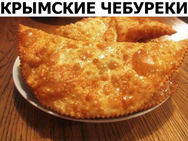 Вкусные чебуреки рецепт крымские