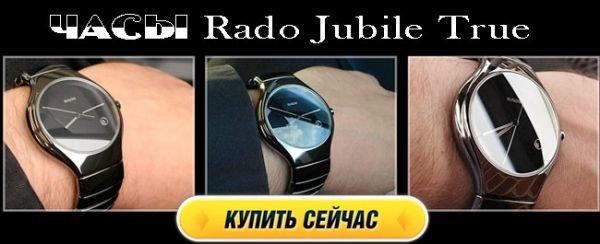 аристократического часы rado jubile купить в спб критерии выбора мужского