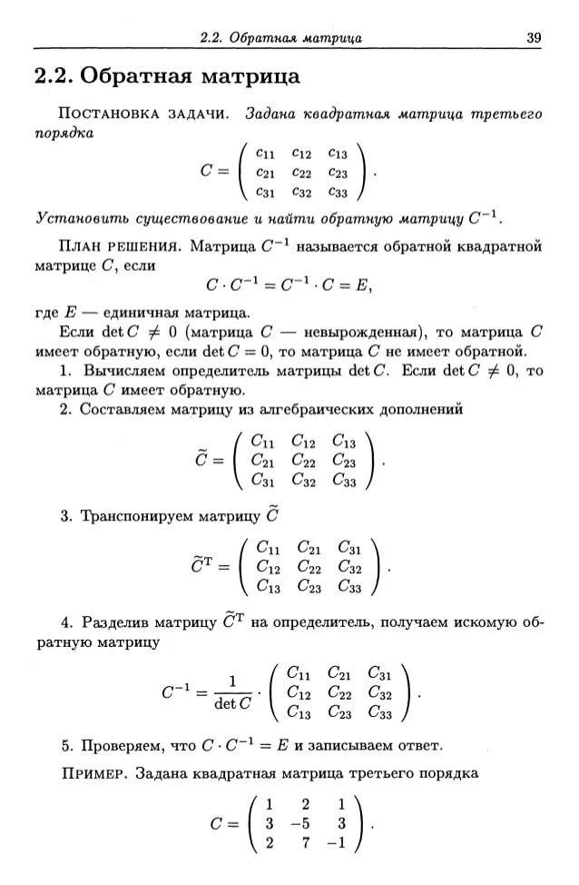 линейная алгебра гдз