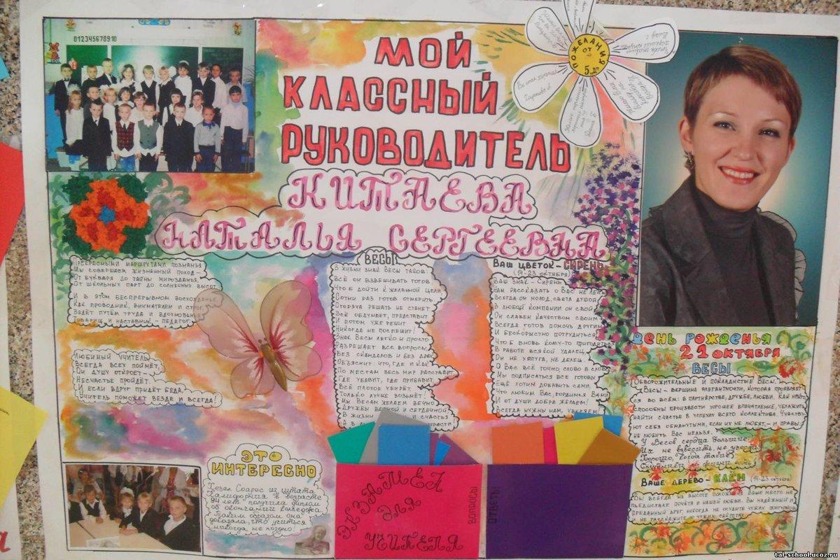 прошло стенгазета с поздравлениями ко дню учителя петербургского