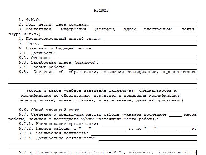 Яндекс образец резюме скачать